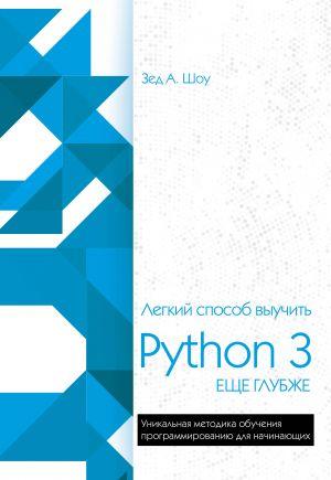 Legkij sposob vyuchit Python 3 esche glubzhe