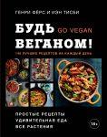 Bud veganom! 140 luchshikh retseptov na kazhdyj den
