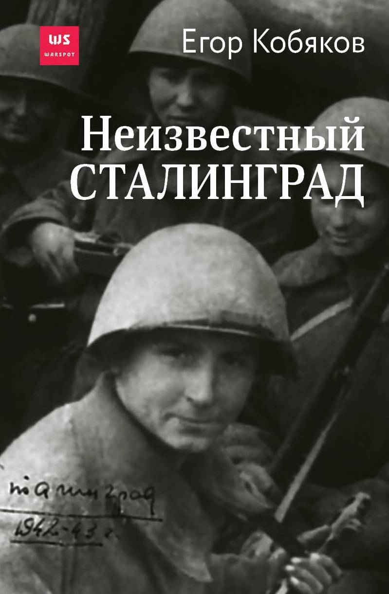 Neizvestnyj Stalingrad