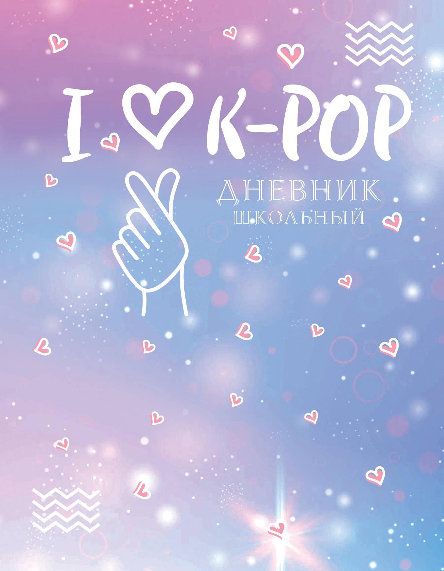 Дневник школьный. I love K-POP (48 л.)