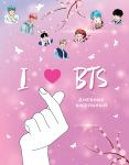 Dnevnik shkolnyj. I love BTS (48 l.)