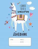 """Lama """"I choose to be a Unicorn"""". Dnevnik dlja mladshikh klassov (48 l., 162kh210, vyb. lak)"""