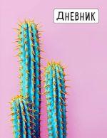 Dnevnik shkolnyj. Kaktus (48l., A5, vyb.lak)