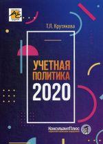 Uchetnaja politika 2020. Bukhgalterskaja i nalogovaja