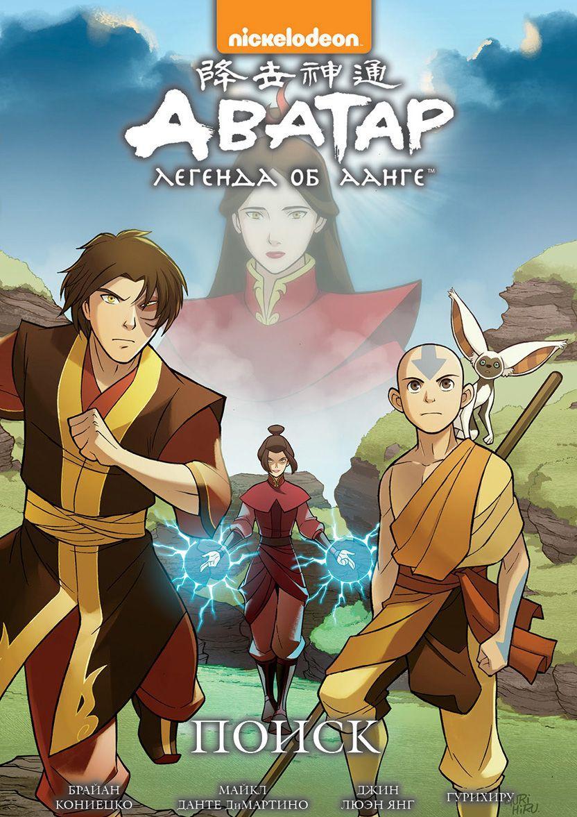 Avatar. Legenda ob Aange. Kniga 2. Poisk