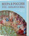 Veera v Rossii XVIII-nachalo XX veka.V sobranii Gosudarstvennogo Ermitazha