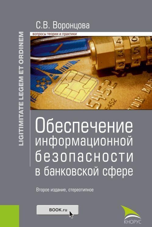 Obespechenie informatsionnoj bezopasnosti v bankovskoj sfere (Zakonnost i pravoporjadok). Monografija