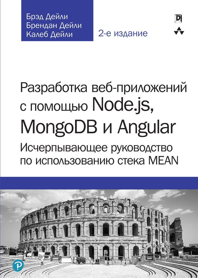 Razrabotka veb-prilozhenij s pomoschju Node.js, MongoDB i Angular: ischerpyvajuschee rukovodstvo po ispolzovaniju steka MEAN, 2-e izdanie