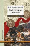 N. N. Muravev-Karsskij. Sobstvennye zapiski 1811-1816