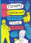 Pochemu Chajkovskij sprjatalsja pod divanom? Neskuchnye istorii o kompozitorakh i muzyke