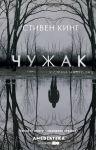Chuzhak