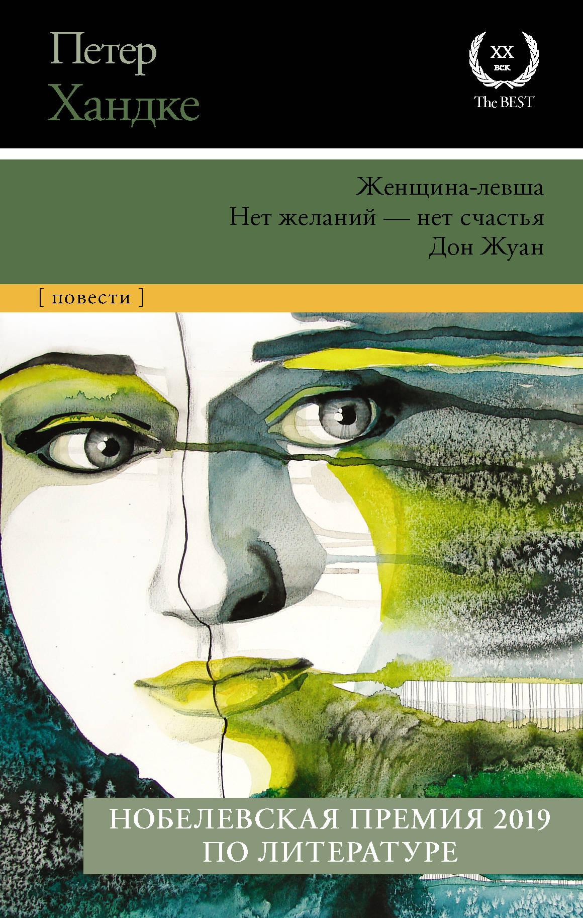 Женщина-левша; Нет желаний - нет счастья; Дон Жуан