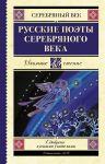 Russkie poety serebrjanogo veka