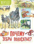 Pochemu zebry polosatye?