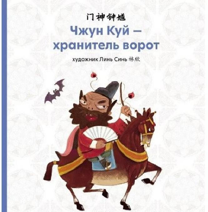 Chzhun Kuj - khranitel vorot