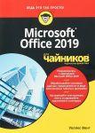 Microsoft Office 2019 для чайников