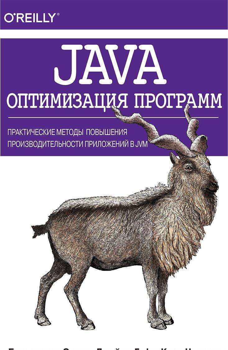 Java. Optimizatsija programm. Prakticheskie metody povyshenija proizvoditelnosti prilozhenij v JVM