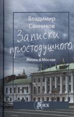 Записки простодушного. Жизнь в Москве