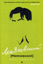 Majakovskij bez gljantsa