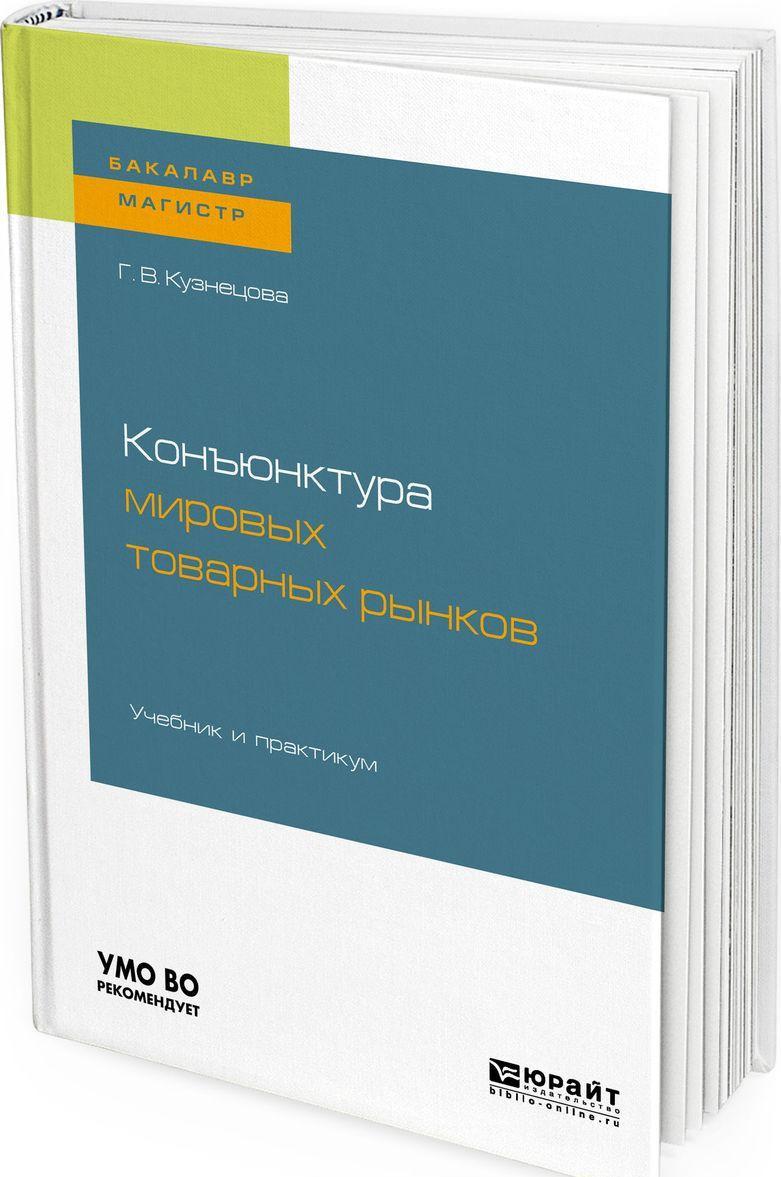 Konjunktura mirovykh tovarnykh rynkov. Uchebnik i praktikum dlja bakalavriata i magistratury
