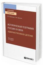Istoricheskaja geografija Rossii XX veka. Administrativnoe delenie. Monografija dlja vuzov