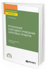 Organizatsija i metodika provedenija nalogovykh proverok. Uchebnik i praktikum dlja SPO