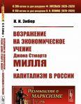 Vozrazhenie na ekonomicheskoe uchenie Dzhona Stjuarta Millja; Kapitalizm v Rossii
