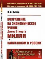 Vozrazhenie na ekonomicheskoe uchenie Dzhona Stjuarta Millja. Kapitalizm v Rossii