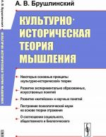 Kulturno-istoricheskaja teorija myshlenija