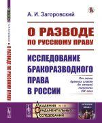 O razvode po russkomu pravu. Ot epokhi drevnikh slavjan do vtoroj poloviny XIX veka