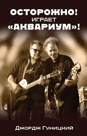 "Luchshee iz tvorchestva i o tvorchestve gruppy ""Akvarium"" i Borisa Grebenschikova. Pesni BG. Ostorozhno! Igraet ""Akvarium""! (komplekt iz 2 knig)"