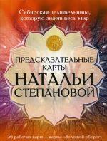 Predskazatelnye karty Natali Stepanovoj