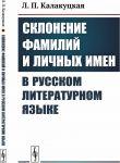Sklonenie familij i lichnykh imen v russkom literaturnom jazyke