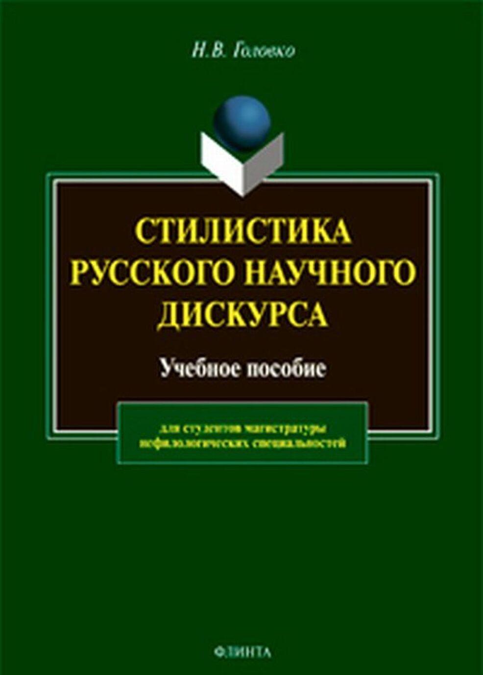 Stilistika russkogo nauchnogo diskursa. Uchebnoe posobie