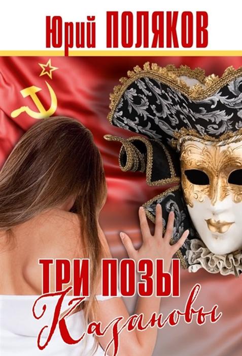 Tri pozy Kazanovy