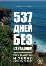 537 dnej bez strakhovki. Kak ja brosil vse i uekhal kolesit po miru