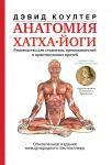 Anatomija khatkha-jogi