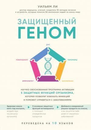Zaschischennyj genom. Nauchno obosnovannaja programma aktivatsii 5 zaschitnykh funktsij organizma, kotoraja pozvolit izbezhat infektsij i pomozhet spravitsja s z...