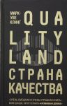 Strana Kachestva. Qualityland