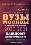 Vuzy Moskvy i Moskovskoj oblasti. Navigator po obrazovaniju 2020 - 2021