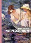Impressionizm: entsiklopedija epokhi