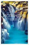 Islandija. Putevoditel (Lonely Planet. Luchshee)