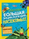 Bolshaja entsiklopedija nasekomykh