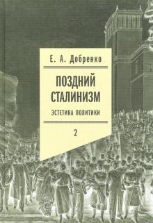 Pozdnij stalinizm: estetika politiki. V 2 tomakh