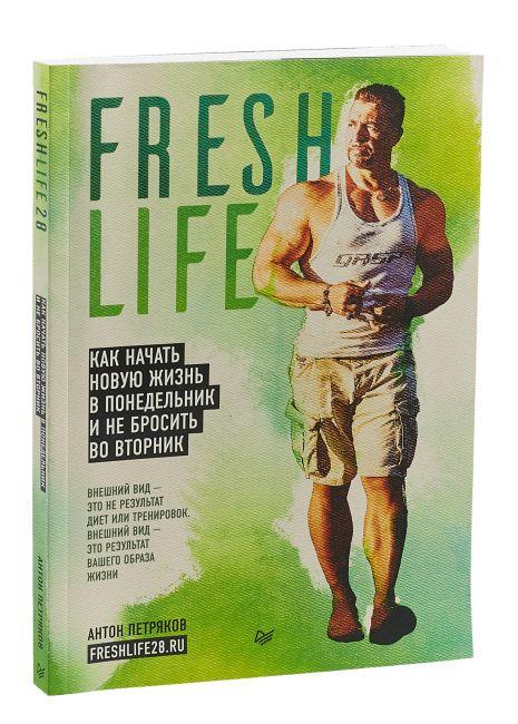 Fresh life28.Kak nachat novuju zhizn v ponedelnik i ne brosit vo vtornik