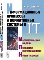 Informatsionnye protsessy i normativnye sistemy v IT. Matematicheskie modeli. Problemy proektirovanija. Novye podkhody
