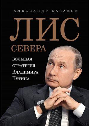 Lis Severa. Bolshaja strategija Vladimira Putina