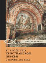 Ustrojstvo khristianskoj tserkvi v pervye dva veka