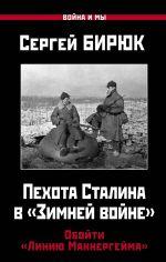 """Пехота Сталина в """"Зимней войне"""": Обойти """"Линию Маннергейма"""""""