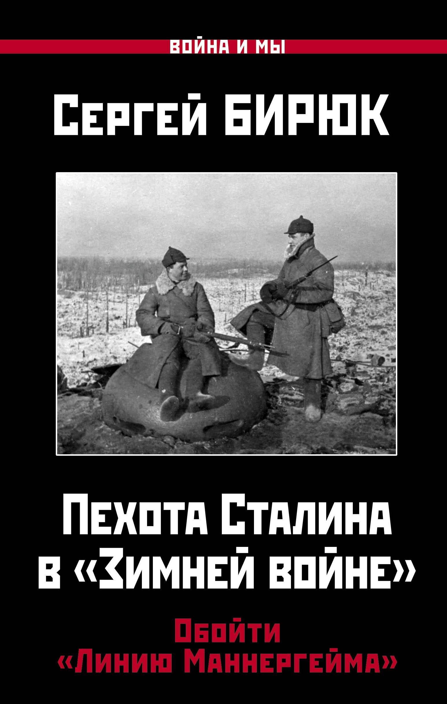 """Pekhota Stalina v """"Zimnej vojne"""": Obojti """"Liniju Mannergejma"""""""